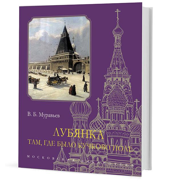 Новый конкурс МоскваХода и издательства Кучково поле