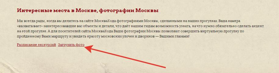 Галерея МоскваХода