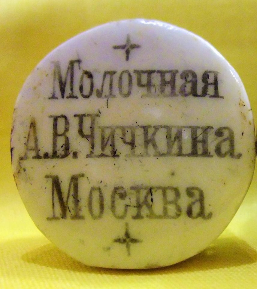 Александр Васильевич Чичкин - основатель огромной молочной империи в Москве
