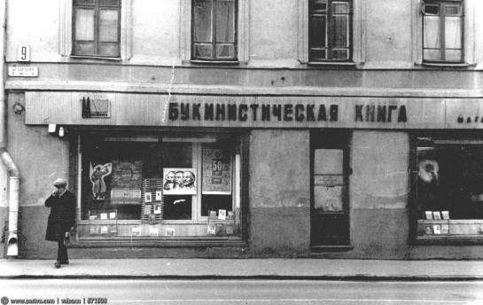 Магазины Сретенки. Прогулки с МоскваХодом