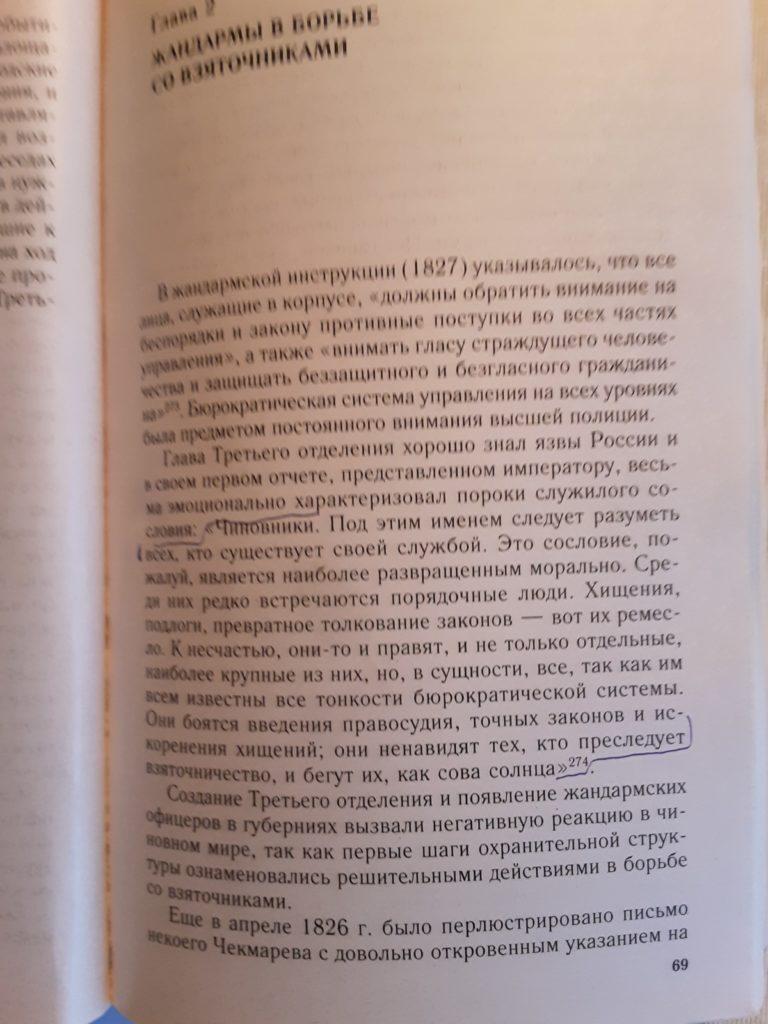 Книжные истории Александра Мишина: О.Ю.Абакумов «Третье отделение на страже нравственности и благочиния»