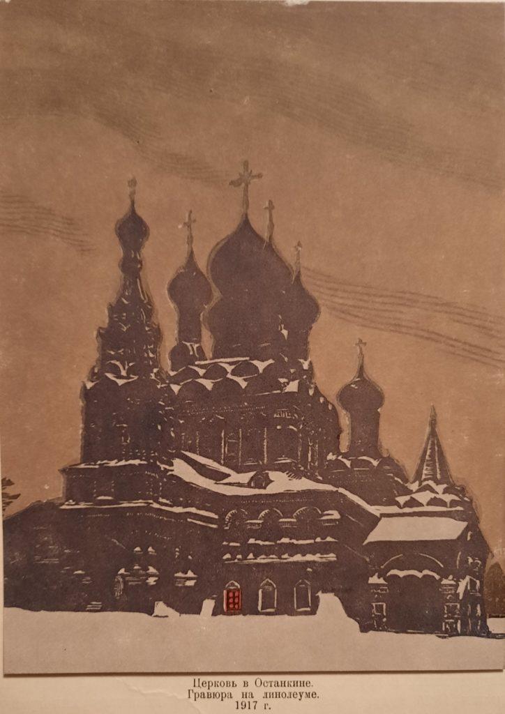 Музей МоскваХода: Москва Ивана Павлова