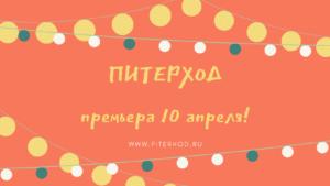 ПитерХод начинает прогулки по Петербургу с 10 апреля!
